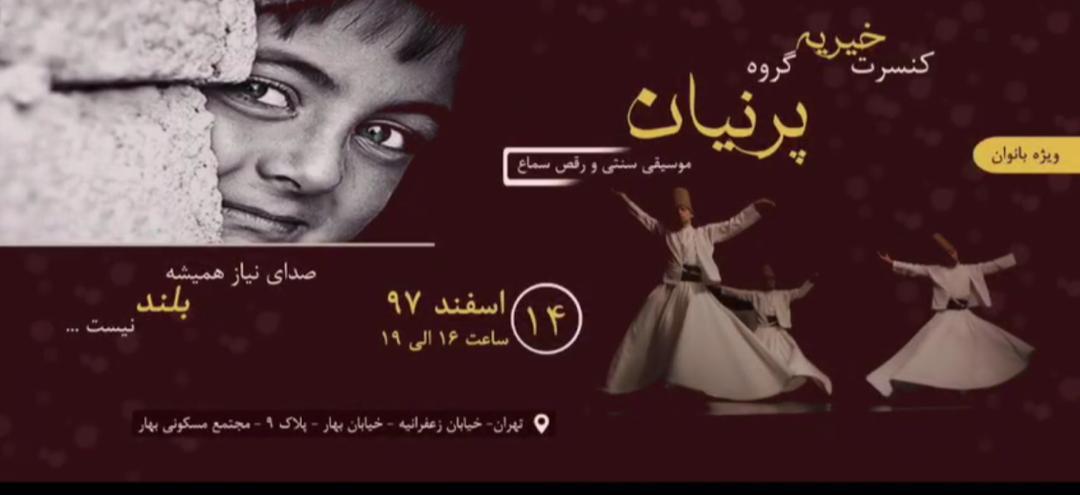concert iranien iran
